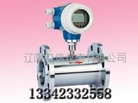 渦輪流量計-葉輪式流量計-氣體渦輪流量計-液體渦輪流量計 LWGY