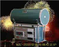 數字式智能控溫熱電偶檢定爐WJL-2000型,智能控熱電偶檢定爐 1004
