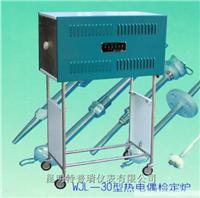 熱電偶檢定爐WJL-30型