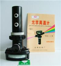 WGG-202型光學高溫計 WGG-202