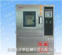 可程式恒溫恒濕試驗箱 HQ-THP-80