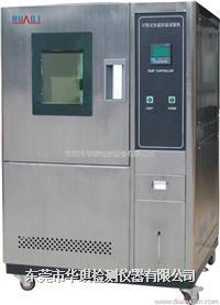 惠州高低温试验箱 HQ-TH-80