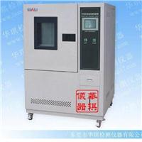 大連可程式恒溫恒濕試驗箱 HQ-THP-80
