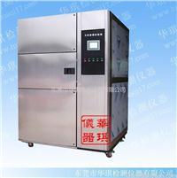 南京冷熱衝擊試驗機 HQ-TS80