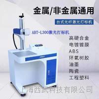 光纖激光打標機 ABT-L300