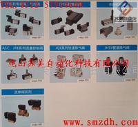 JSC電磁閥,JSC氣控閥,JSC手動閥,JSC排氣閥,JSC JSVF5320,4V210-06,3V1-06,J4HV330C-10,JK34R-L6
