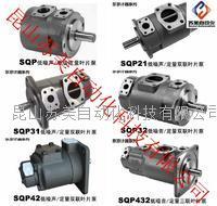 TOKYOKEIKI葉片泵,TOKIMEC油泵, 東京計器液壓泵,東機美泵 SQP2,SQP3,SQP4,SQP21,SQP31,SQP32,SQP41,SQP42,SQP43
