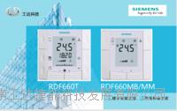 西门子房间温控器RDF660T