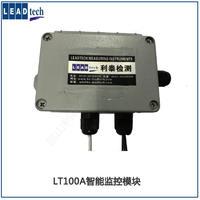 LT100A振動在線監控系統