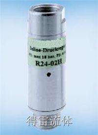 管路保护器 R24