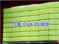 3M泡棉EVA膠墊-EVA泡棉膠貼-EVA海綿墊-EVA防滑墊-低價出售