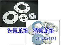 絕緣材料:PTFE墊片,特氟龍墊片,純四氟墊片批發