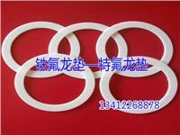 防腐材料:聚四氟乙烯(PTFE)墊片,耐高底溫墊片,鐵氟龍墊片單價。