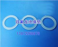 鐵氟龍絕緣子加工,電子電器絕緣子,機械設備絕緣子,特氟龍異形件加工