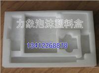 海棉防震包裝盒,泡沫塑料防震包裝盒,電器防護泡棉盒市場報價
