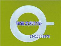 鐵氟龍絕緣墊 TEFLON-001