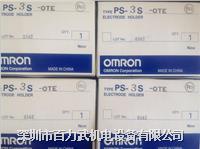 欧姆龙电极保持器PS-3S,PS-4S,PS-5S 欧姆龙电极保持器PS-3S,PS-4S,PS-5S