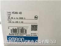 欧姆龙定时器 H5AN-4D AC100-240 H5AN-4D AC100-240