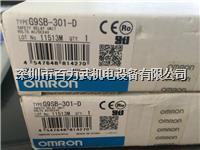 欧姆龙安全继电器 G9SB-301-D G9SX-NS202-RT  DC24