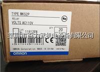 欧姆龙继电器 MK2SP-D DC24 MM2XP DC220 MK2KP 欧姆龙继电器 MK2SP-D DC24 MM2XP DC220 MK2KP