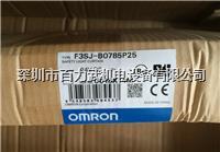 欧姆龙元器件 F3SP-B1P  F3SJ-B0785P25 F3SJ-E0785P25  欧姆龙元器件 F3SP-B1P  F3SJ-B0785P25 F3SJ-E0785P25