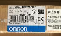 欧姆龙光栅  F3SJ-B0625N25 F3SJ-B0945P25
