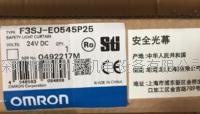 欧姆龙光幕 F3SJ-E0545P25 F3SJ-E0545N25 F3SJ-B0545P25 F3SJ-B0545P25