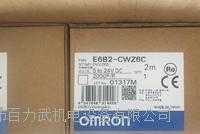 OMRON欧姆龙E6B2-CWZ6C 360P/R 2M OMRON欧姆龙E6B2-CWZ6C 360P/R 2M