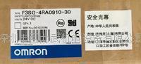 欧姆龙光栅 F3SG-4RA0910-30