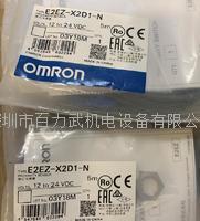 欧姆龙开关 E2EZ-X2D1-N D4C-4233