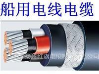 CJPF/SC 船用電纜 CJPF/SC
