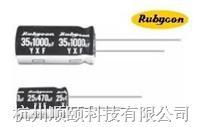 日本紅寶石電容 35YXF1000