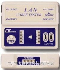 臺灣路昌/網絡檢測儀LAN-922 網路線纜檢測器