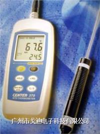 臺灣群特 防水型溫度表CENTER-370 高精度測溫儀