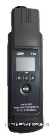 臺灣連虹|紅外溫度表CHY-710 紅外線測溫儀