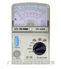 臺灣泰瑪斯|指針式兆歐表YF-520 高阻計