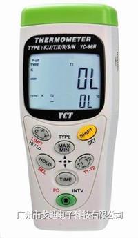 臺灣宇擎 記憶式溫度表YC-64N/YC-64NU/YC-66N/YC-66NU 雙通道溫度計