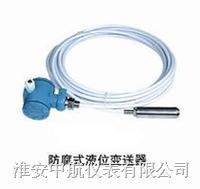 防腐式液位變送器 ZH-BU系列