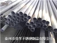 泰州戴南管材厂生产不锈钢无缝钢管