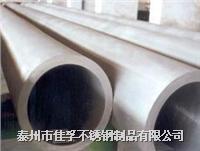 佳孚管业有限公司供应地铁或火车衣柜用不锈钢圆管和矩形管