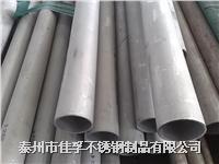 興化戴南不銹鋼無縫鋼管供應商泰州市佳孚管業