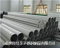 不銹鋼圓管65*4應用于紡織機械
