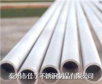 戴南管材廠生產供應江蘇不銹鋼厚壁管