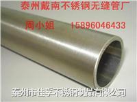 戴南不锈钢厂供应的戴南无缝厚壁管 159*10