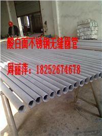 兴化戴南管材厂生产供应化工管道用不锈钢无缝管