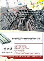 江蘇泰州生產爐棍用不銹鋼無縫鋼管 外徑108*壁厚5