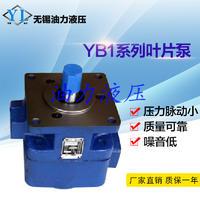 供应液压 高性能叶片泵YB1-10/6 质保一年 YB1-10/6