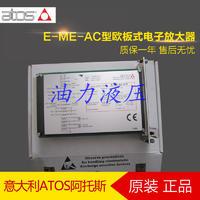 意大利ATOS阿托斯品牌电子放大器E-ME-AC-01F/I 20/2 原装** E-ME-AC-01F/I 20/2