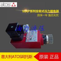 意大利阿托斯ATOS压力继电器 MAP-040/20全新正品  MAP-040/20