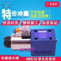 液压电磁换向阀4WE10E/J/G/M/H3X/CG24N9Z4/CW220-509NZ4 4WE10E/J/G/M/H3X/CG24N9Z4/CW220-509NZ4